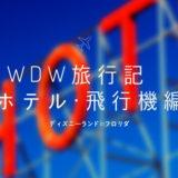 【WDW旅行記】〜飛行機・ホテル手配編〜