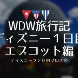 【WDW旅行記】弾丸の1日目!エプコット編