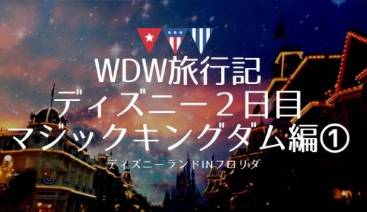 【WDW旅行記】2日目!感動のマジックキングダム編①