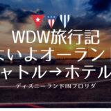【WDW旅行記】オーランド到着!空港〜ホテル編【スーツケースの中に謎の紙?】