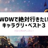 WDWで絶対行くべきキャラグリ・ベスト3!