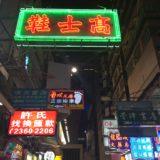 【週末行けるプチ海外】香港旅行をオススメしたい4つの理由
