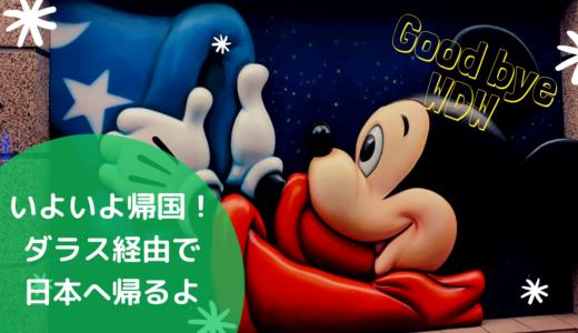 【WDW旅行記】いよいよ帰国!再びダラスを経由して日本へ!