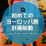 【初のヨーロッパ旅始動!】航空券・スーツケースサイズ、どうする?〜準備編〜