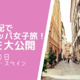 【ヨーロッパ旅行記】個人手配でイタリア・スペイン行ってきた【女子旅のスケジュールを大公開】