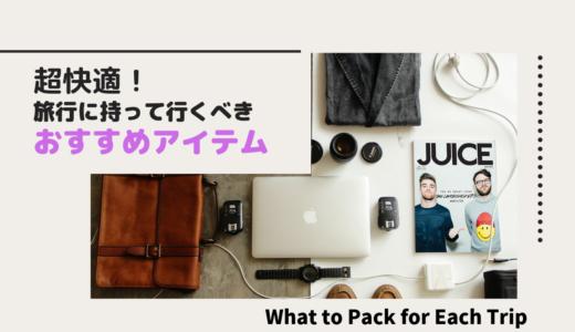 【超必須】旅行に行くなら持っていくべきアイテム【旅の快適グッズをご紹介】