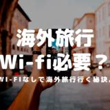 【海外でWi-fiは必要?】レンタルWi-fiなしで海外旅行する秘訣【海外旅行】