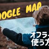 【Wi-fiがなくてもOK】グーグルマップの便利機能・オフラインマップの使い方【海外旅行】