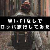 【海外旅行】ヨーロッパ旅行にWi-fiを持って行かなかった結果…【ヨーロッパWi-fi事情】